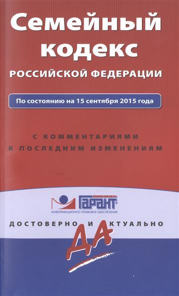 Семейный кодекс Российской Федерации. По состоянию на 15 сентября 2015 г. С комментариями к последним изменениям