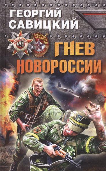 Савицкий Г. Гнев Новороссии савицкий г танковый таран машина пламенем объята…