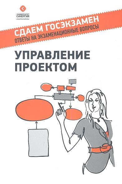 Володин В.: Управление проектом. Учебное пособие