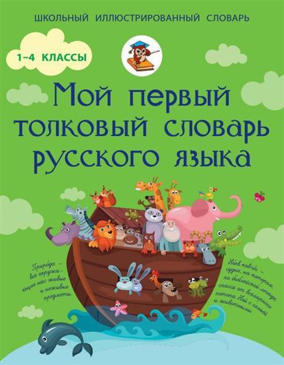Алексеев Ф. Мой первый толковый словарик русского языка. 1-4 классы ISBN: 9785170886241 дорожный словарик 1 4 классы