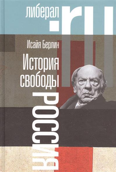 История свободы. Россия. 2 издание