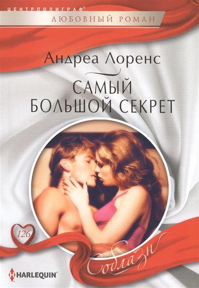 Лоренс А.: Самый большой секрет. Роман