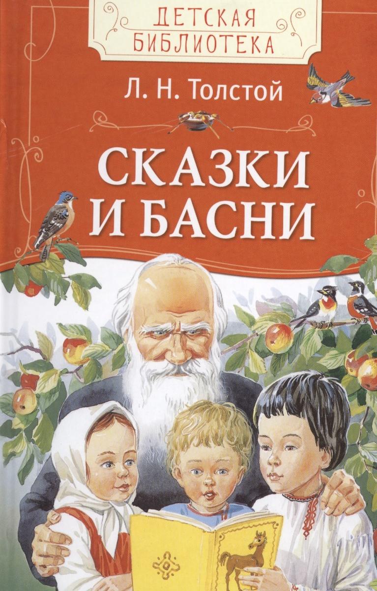 Толстой Л. Сказки и басни толстой л рассказы сказки басни 1 4 кл