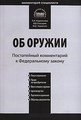 Королькова О. Комм. к ФЗ Об оружии