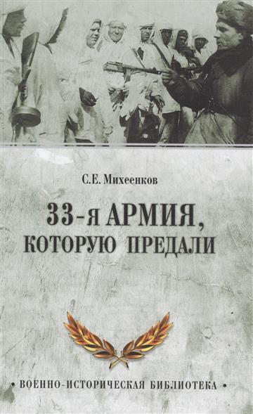 Михеенков С. 33-я армия, которую предали команда которую создал я