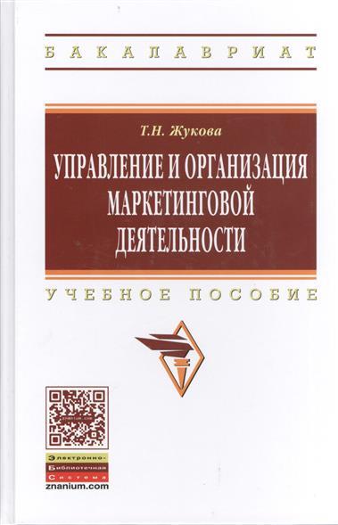 Жукова Т. Управление и организация маркетинговой деятельности. Учебное пособие