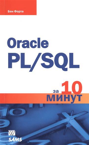 Форта Б. Oracle PL/SQL за 10 минут oracle pl sql programming 6ed