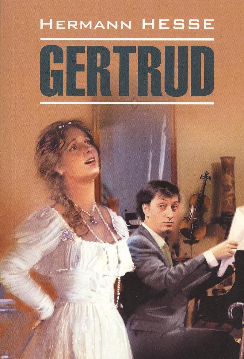 Hesse H. Gertrud = Гертруда. Книга для чтения на немецком языке франц кафка процесс книга для чтения на немецком языке