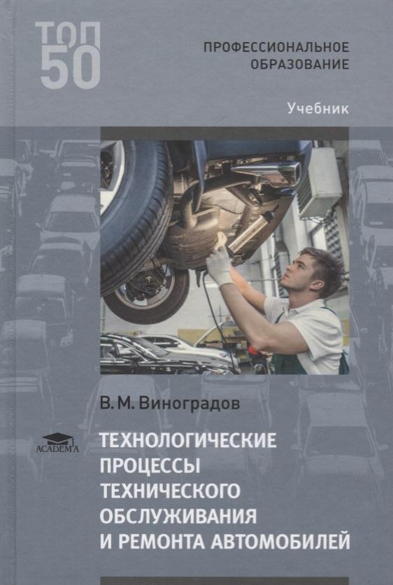 Виноградов В. Технологические процессы технического обслуживания и ремонта автомобилей. Учебник