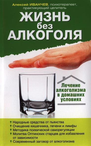 Иванчев А. Жизнь без алкоголя