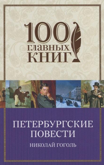 Гоголь Н. Петербургские повести н в гоголь ревизор подарочное издание