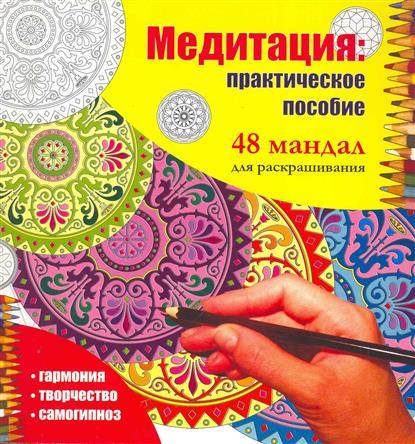 Медитация Практическое пособие 48 мандал для раскрашивания