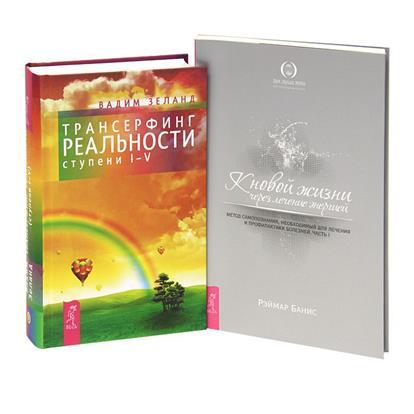 Трансерфинг реальности + К новой жизни через лечение энергией (комплект из 2 книг) ISBN: 9785944438171 чувство реальности комплект из 2 книг