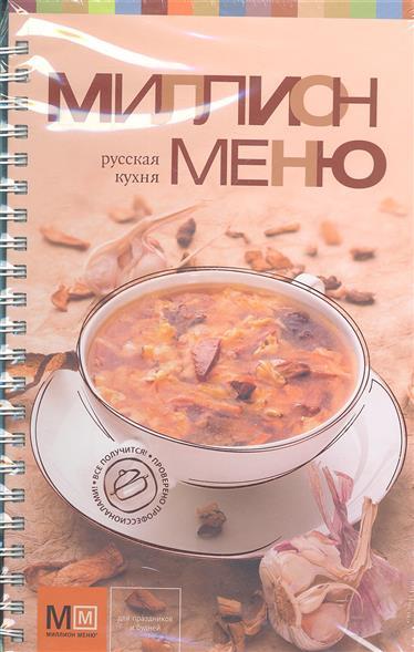 Ильиных Н. Русская кухня Миллион меню