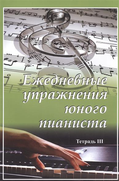 Ежедневные упражнения юного пианиста. Тетрадь III