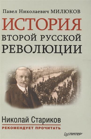 цена на Милюков П. История второй русской революции