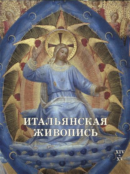 Калмыкова В. Итальянская живопись. XIV-XV века итальянская живопись xiv xv
