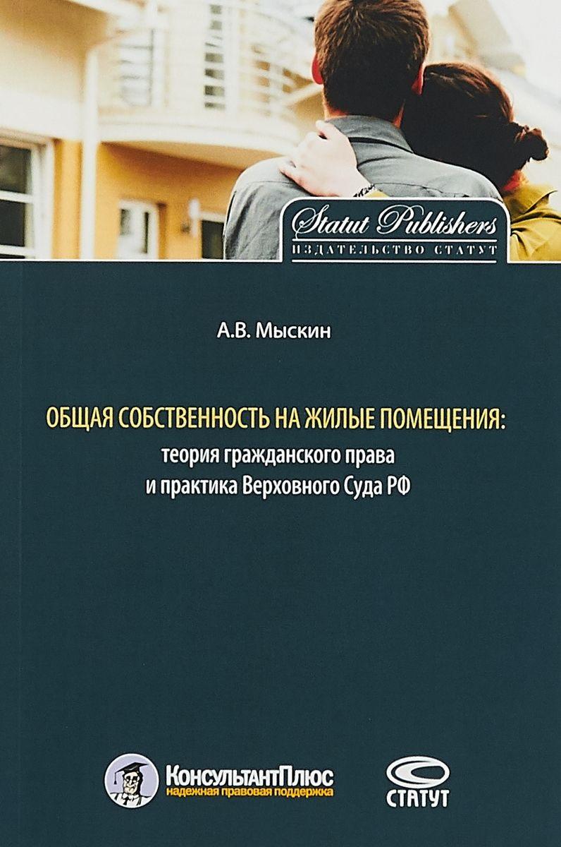 Мыскин А. Общая собственность на жилые помещения: теория гражданского права и практика Верховного Суда РФ