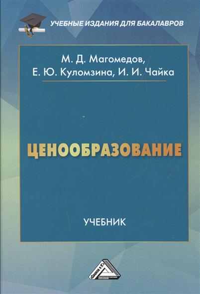 Магомедов М.: Ценообразование. Учебник