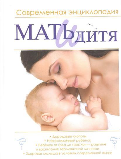 Ильинцев И. (ред.) Мать и дитя. Мой малыш и Я