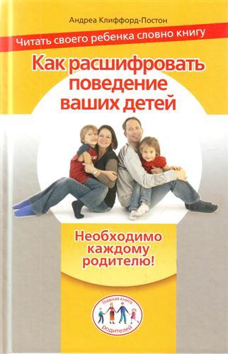 Как расшифровать поведение ваших детей Читать…