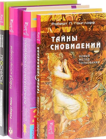 Проснись + Тайны сновидений + Тайная история сновидений + Всемирная книга сновидений (комплект из 4 книг)