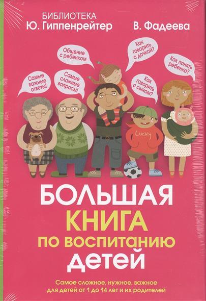 Гиппенрейтер Ю., Фадеева В. Большая книга по воспитанию детей (комплект из 5 книг)