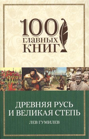 Гумилев Л. Древняя Русь и Великая степь