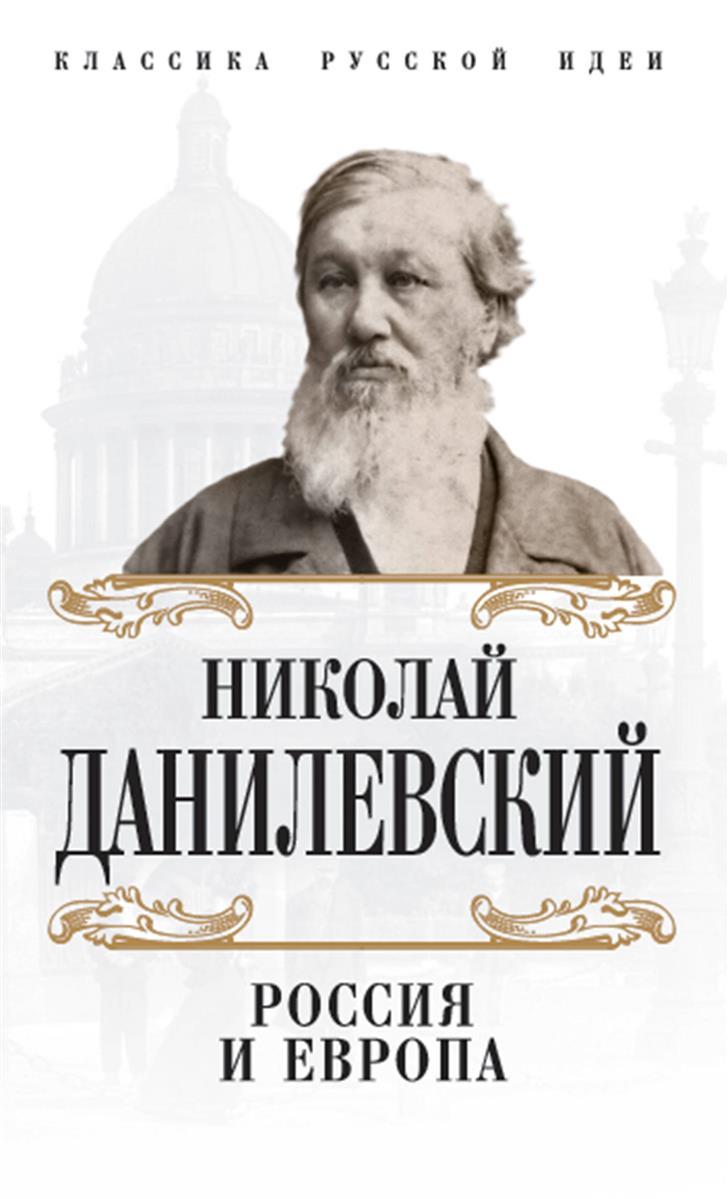 Данилевский Н. Россия и Европа ISBN: 9785906995599
