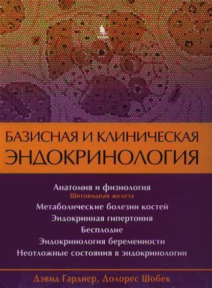 Гарднер Д., Шобек Д. Базисная и клиническая эндокринология. Книга 2 ул шумилова д 13 кор 2 квартиру
