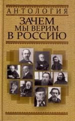 Антология Зачем мы верим в Россию