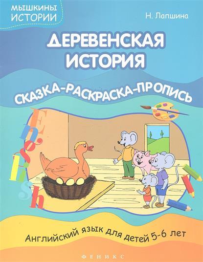 Деревенская история. Сказка-раскраска-пропись. Английский язык для детей 5-6 лет