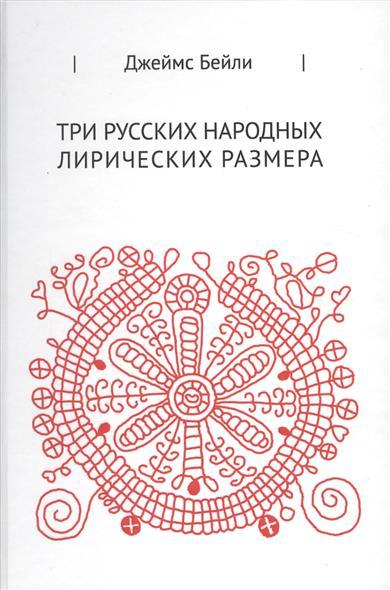 цены Джеймс Бейли Три русских народных лирических размера
