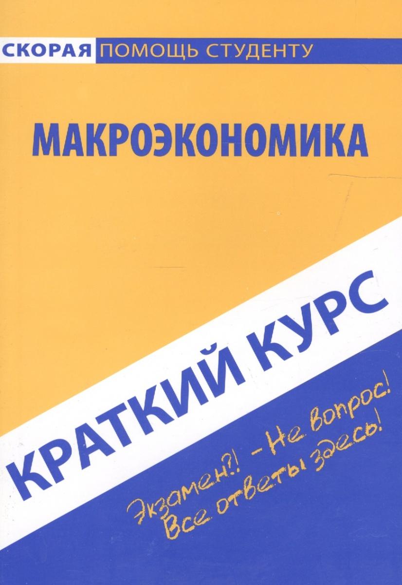 Багомедова О. Краткий курс по макроэкономике
