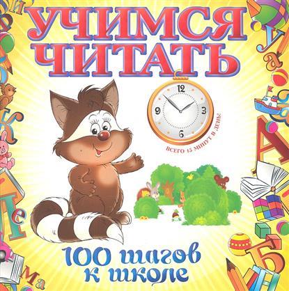 Воронцова Т. Учимся читать отсутствует учимся читать