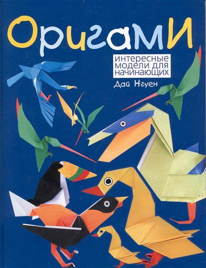 Оригами Интересные модели для начинающих