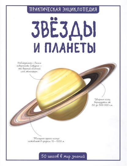 Беклейк С. Звезды и планеты. 50 шагов в мир знаний