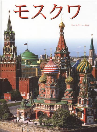 Гейдор Т. Москва Альбом-путеводитель