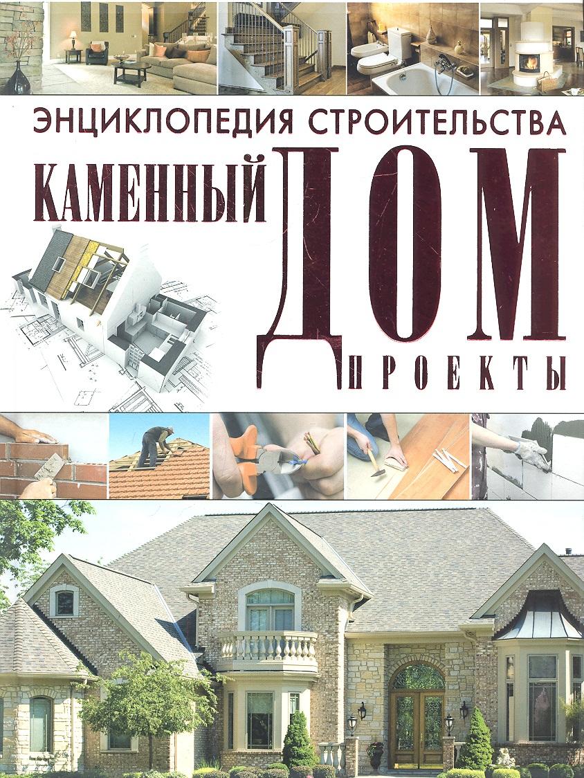 Россинский В. Энциклопедия строительства. Каменный дом. Проекты