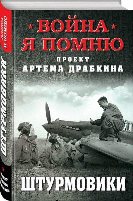 Драбкин А. (сост.) Штурмовики
