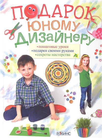 Миронова М., Коваленко И., и др. Подарок юному дизайнеру i m