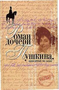 Вера Петровна Петербургский роман