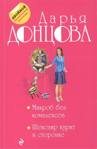 Донцова Д. Микроб без комплексов. Шекспир курит в сторонке