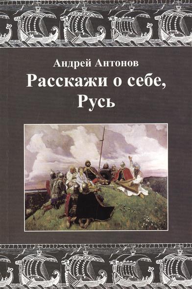 Антонов А. Расскажи о себе, Русь