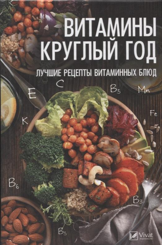 Тарасова Н. Витамины круглый год. Лучшие рецепты витаминных блюд
