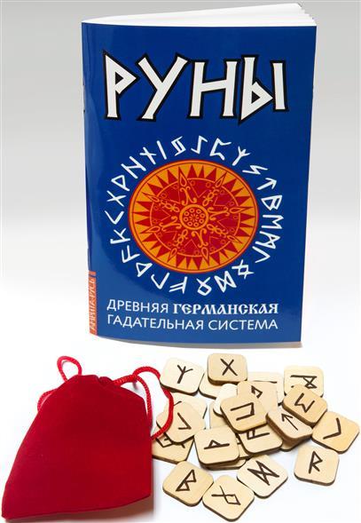 Руны. Древняя германская гадательная система (комплект из книги + руны)