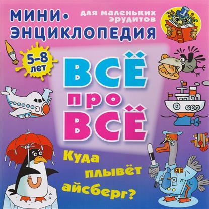 Колодинский О. Куда плывет айсберг? ISBN: 9789851713635 малыш плывет плывет кораблик