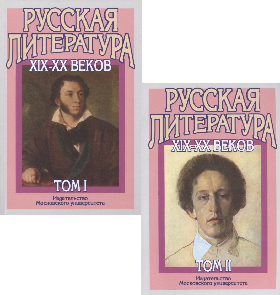 Бугров Б., Голубков М. (ред.) Русская литература XIX-XX веков. В двух томах (комплект из 2 книг)
