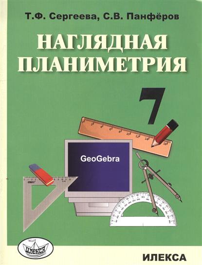 Сергеева Т.: Наглядная планиметрия. Учебное пособие для 7 класса