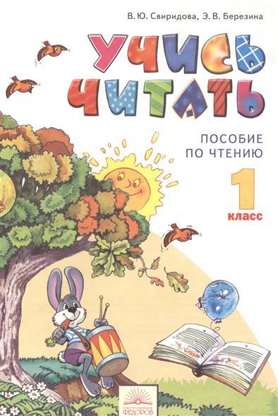 Свиридова В., Березина Э. Учись читать. 1 класс. Пособие по чтению интеллект турнир по чтению 3 класс с грамотой
